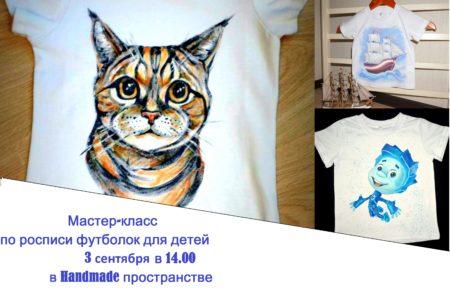 детские футболки2
